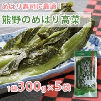熊野のめはり高菜300g×5袋 国産 ※送料別途:北海道1100円・沖縄1500円