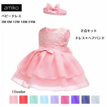 出産祝い 子供ドレス ベビードレス 結婚式 80 ベビードレス ワンピース 赤ちゃん ドレス 新生児 誕生日 キッズドレス 3M-24M