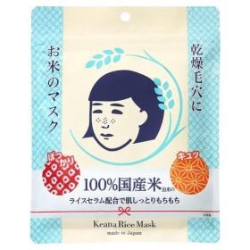 お米のマスク(10枚入)