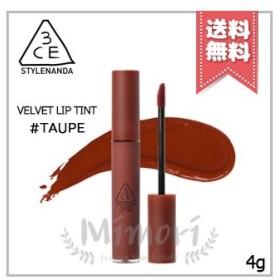 【送料無料】3CE ベルベットリップティント #TAUPE トープ 4g