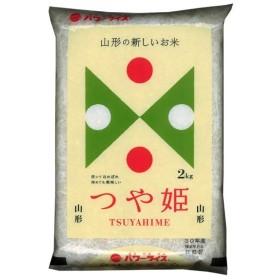 お米 ごはん 精米 つや姫 2kg 山形産 平成30年産 パワーライス
