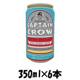 オラホビール キャプテンクロウ エクストラペールエール 350ml缶 × 6本単位