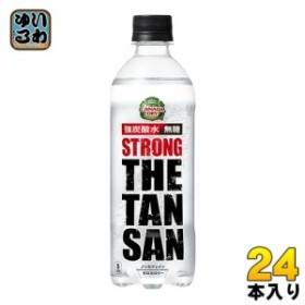 コカ・コーラ カナダドライ ザ・タンサン・ストロング 490ml ペットボトル 24本入