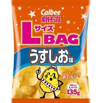 カルビー ポテトチップスLサイズBAG うすしお味 135g×12袋(1ケース)(YB)