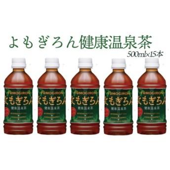 よもぎろん健康温泉茶(500ml)15本