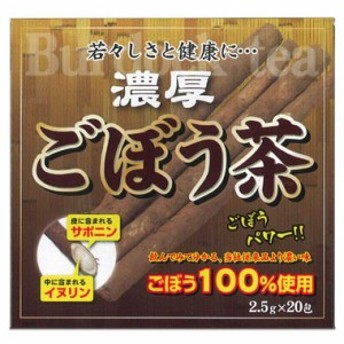 【5個セット】【即納】 アルファ ごぼう茶 2.5g×20包×5個セット ゴボウ 牛蒡
