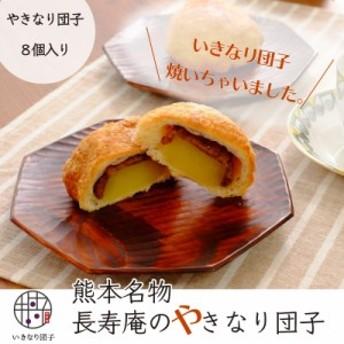 焼きなり団子(8個入り)熊本 いきなり団子 土産 和菓子 長寿庵 内祝い お供え お取り寄せ スイーツ 珍しい 銘菓 さつまいも