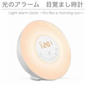 目覚ましライト 朝日のような光 目覚まし時計 自然音アラーム FMラジオ Bluetooth スピーカー ウェイクアップライト スヌーズ機能付き
