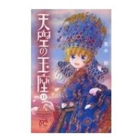 天空の玉座 11 ボニータ・コミックス / 青木朋  〔コミック〕