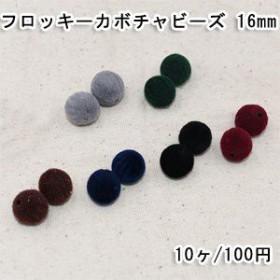 フロッキーカボチャビーズ 16mm アクリルビーズ ベロア調【10ヶ】