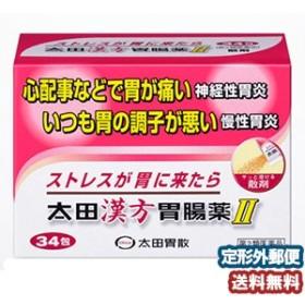 【第2類医薬品】 太田漢方胃腸薬ll 14包 メール便送料無料