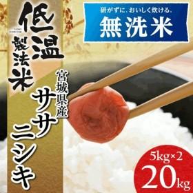 ササニシキ 20kg 無洗米 宮城県産 お米 20キロ 5キロ×4袋 低温製法米 (5kg×4)米 ごはん うるち米 精白米