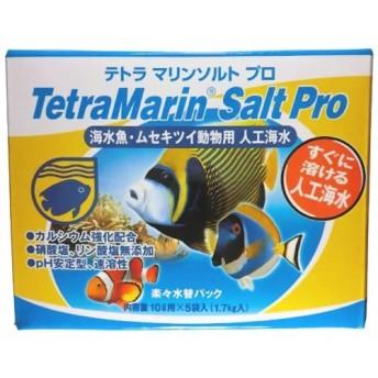 テトラ マリンソルトプロ 楽々水替パック (1.7kg)