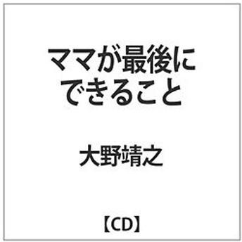 【発売未定】 ビクターエンタテインメント 大野靖之 / ママが最後にできること CD