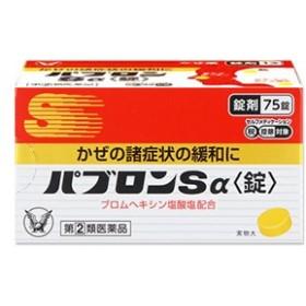 【第(2)類医薬品】 パブロンSα錠 75錠 ※セルフメディケーション税制対象商品