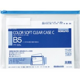 【メール便発送】コクヨ ソフトクリヤーケース チャック付き マチ付き 軟質 B5 青 クケ-325B