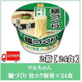 マルちゃん 麺づくり 旨コク豚骨 87g  2ケース 24食 送料無料