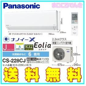 在庫あり 業販価格 パナソニック CS-228CJ-W Jシリーズ おもに6畳 ナノイー搭載 単相100V
