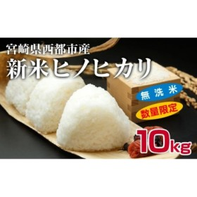 5-26 【先行予約・数量限定】宮崎県西都産 平成31年産 新米ヒノヒカリ 10kg(無洗米)