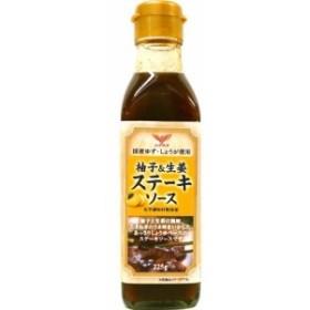 ハグルマ 柚子&生姜ステーキソース(225g)[ソース]