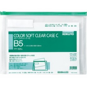 【メール便発送】コクヨ ソフトクリヤーケース チャック付き マチ付き 軟質 B5 緑 クケ-325G