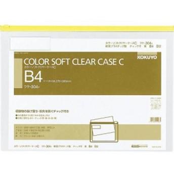 コクヨ ソフトクリヤーケース チャック付き 軟質 B4 黄 クケ-304Y