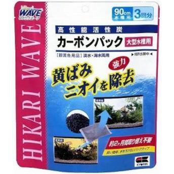 ひかりウェーブ カーボンパック 大型水槽用 (1コ入)