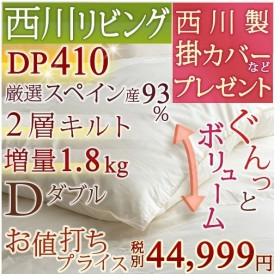 羽毛布団 ダブル フランス産ダウン93% 日本製 DP400 増量1.8kg 綿100%生地 西川 羽毛ふとん 羽毛掛布団