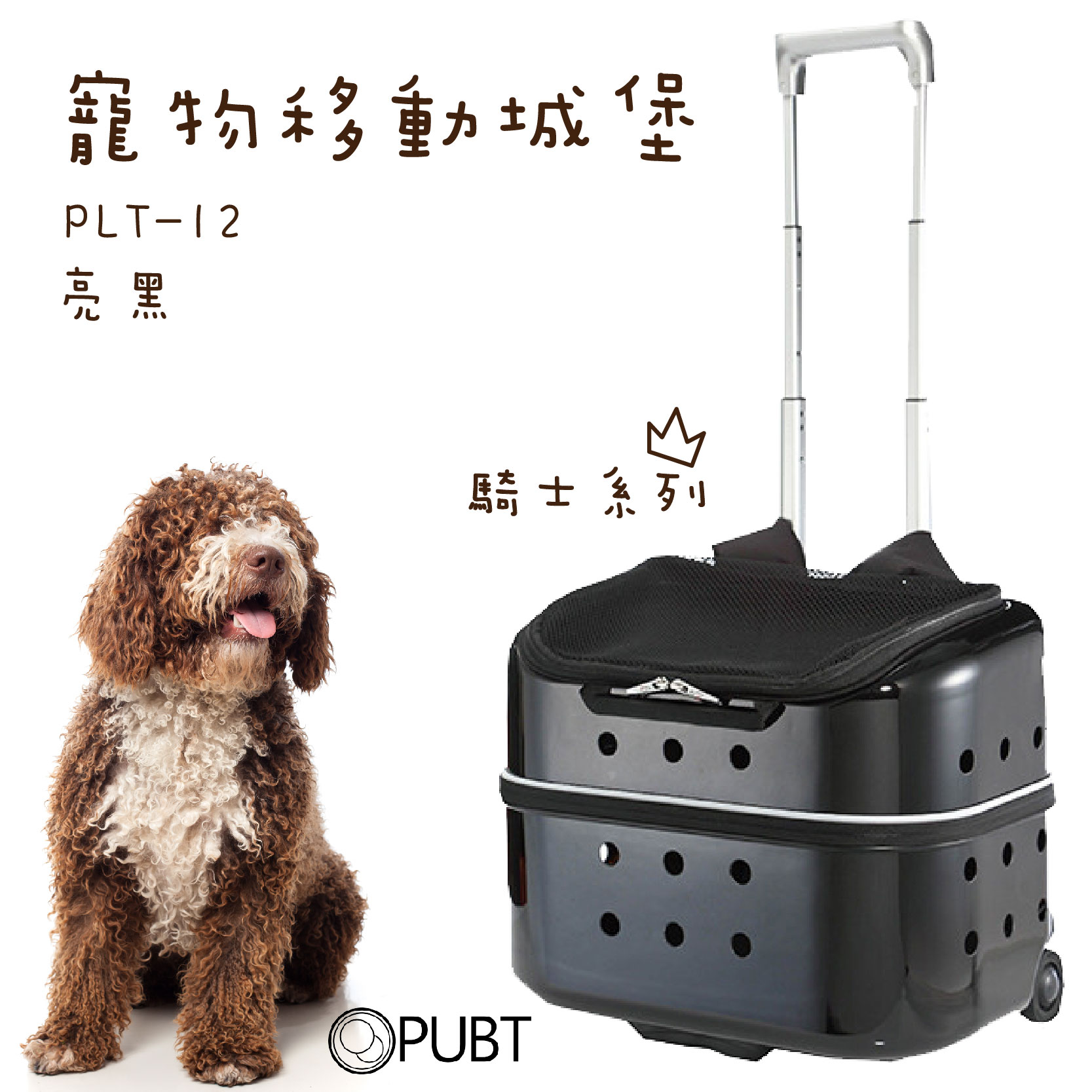騎士系列│PUBT PLT-12 寵物推車 亮黑 寵物外出包 寵物拉桿包 寵物 適用9kg以下犬貓