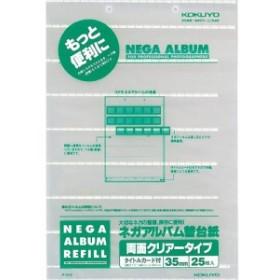 コクヨ ネガアルバム ポケット台紙 両面クリヤー B4 25枚 ア-202用 ア-212
