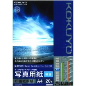 【メール便発送】コクヨ インクジェット用紙 写真用紙 印画紙原紙 絹目 A4 20枚 KJ-F12A4-20