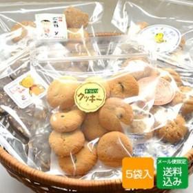 手作りクッキー 5袋入 メール便