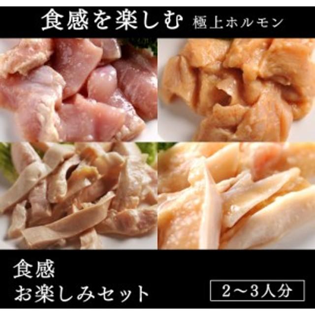 食感お楽しみセット(味付き豚ガツ・味付き牛ミノ・味付き牛動脈(タケノコ)・味付き鶏ヤゲンナンコツ)