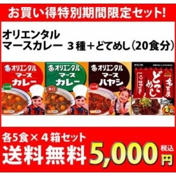送料無料 オリエンタル/マースカレー3種類+名古屋どてめし 5箱×4入り(20食)