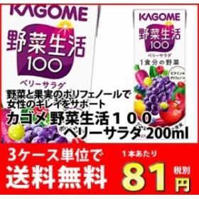 送料無料 カゴメ 野菜生活100 ベリーサラダ(旧・エナジー)パック 200ml 3ケース(72本)