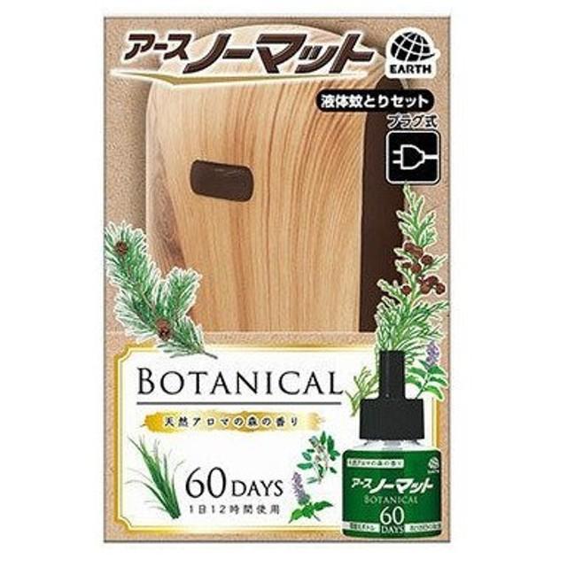 アースノーマット BOTANICAL(ボタニカル) 60日セット アース製薬