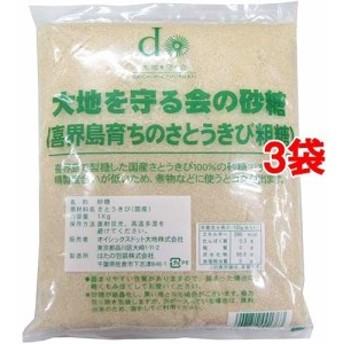 大地を守る会の砂糖 喜界島きび糖(1kg3コセット)[砂糖(砂糖・甘味料)]
