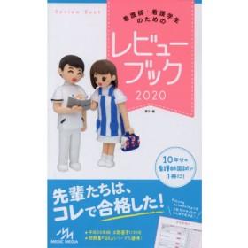 看護師・看護学生のためのレビューブック 第21版