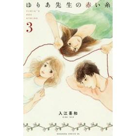 [書籍]/ゆりあ先生の赤い糸 3 (ビーラブKC)/入江喜和/著/NEOBK-2326555