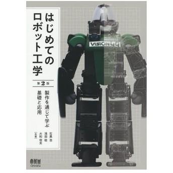 はじめてのロボット工学 製作を通じて学ぶ基礎と応用 / 石黒浩 / 浅田稔 / 大和信夫