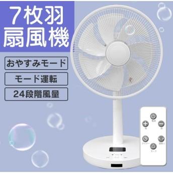 扇風機 DCモーター サーキュレーター 7枚羽 リモコン付き タイマー付き 首振り 静音 おしゃれ 24段階 1年保証付き