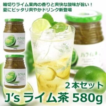 料理研究家・J.ノリツグさんプロデュース ライム茶580g×2本(プロが選んだライムティー)【常温・冷蔵可】【送料無料】