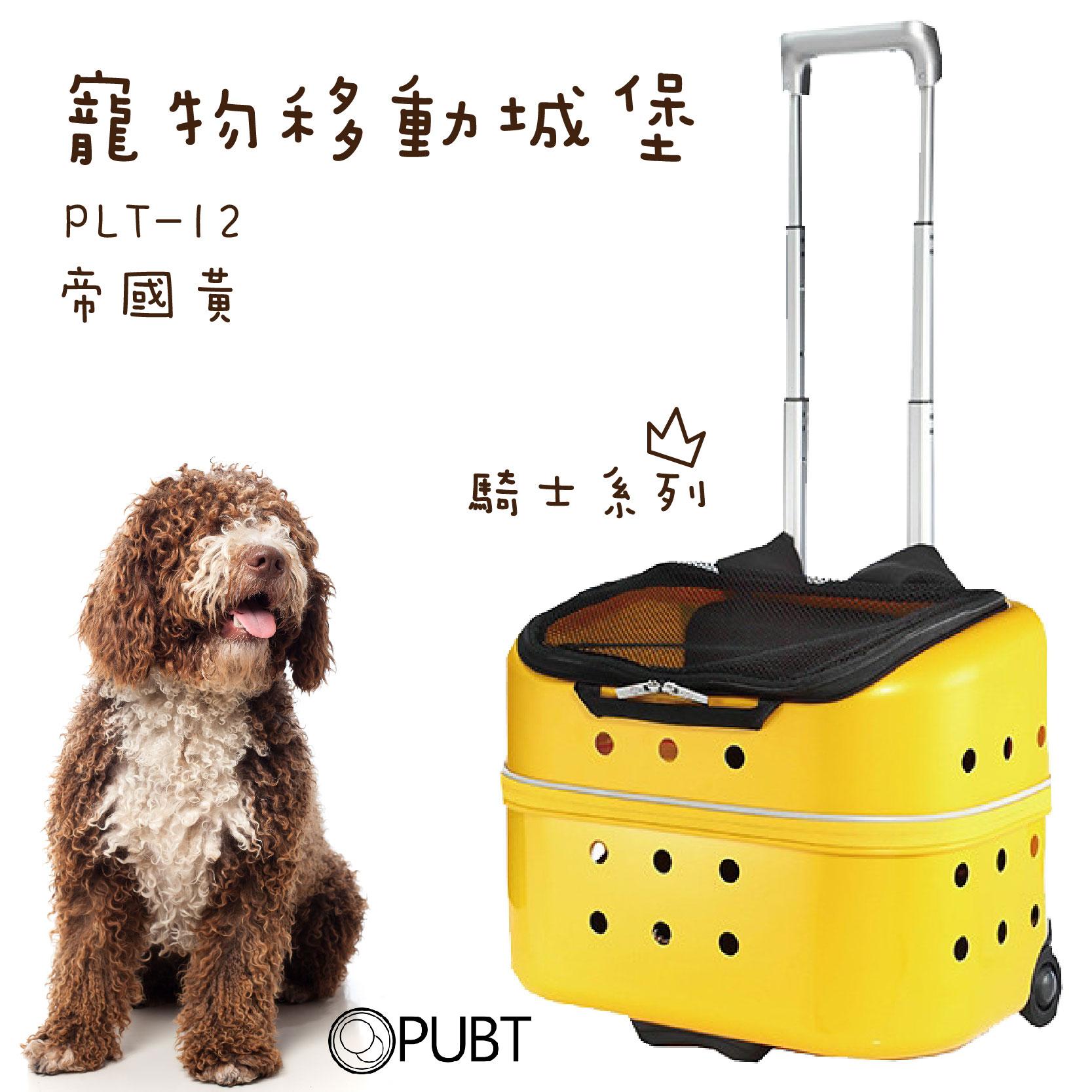 騎士系列│PUBT PLT-12 寵物推車 帝國黃 寵物外出包 寵物拉桿包 寵物 適用9kg以下犬貓