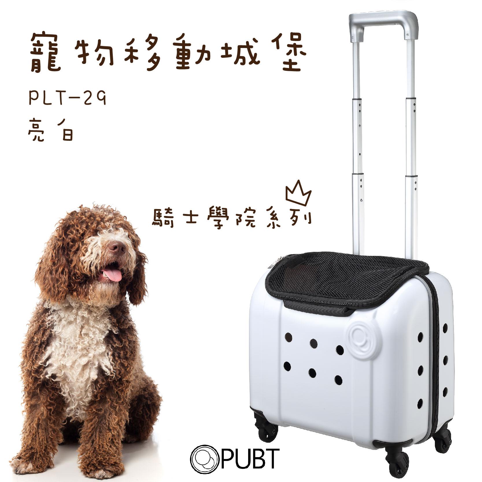 騎士學院系列│PUBT PLT-29 寵物推車 亮白 寵物外出包 寵物拉桿包 寵物 適用5kg以下犬貓