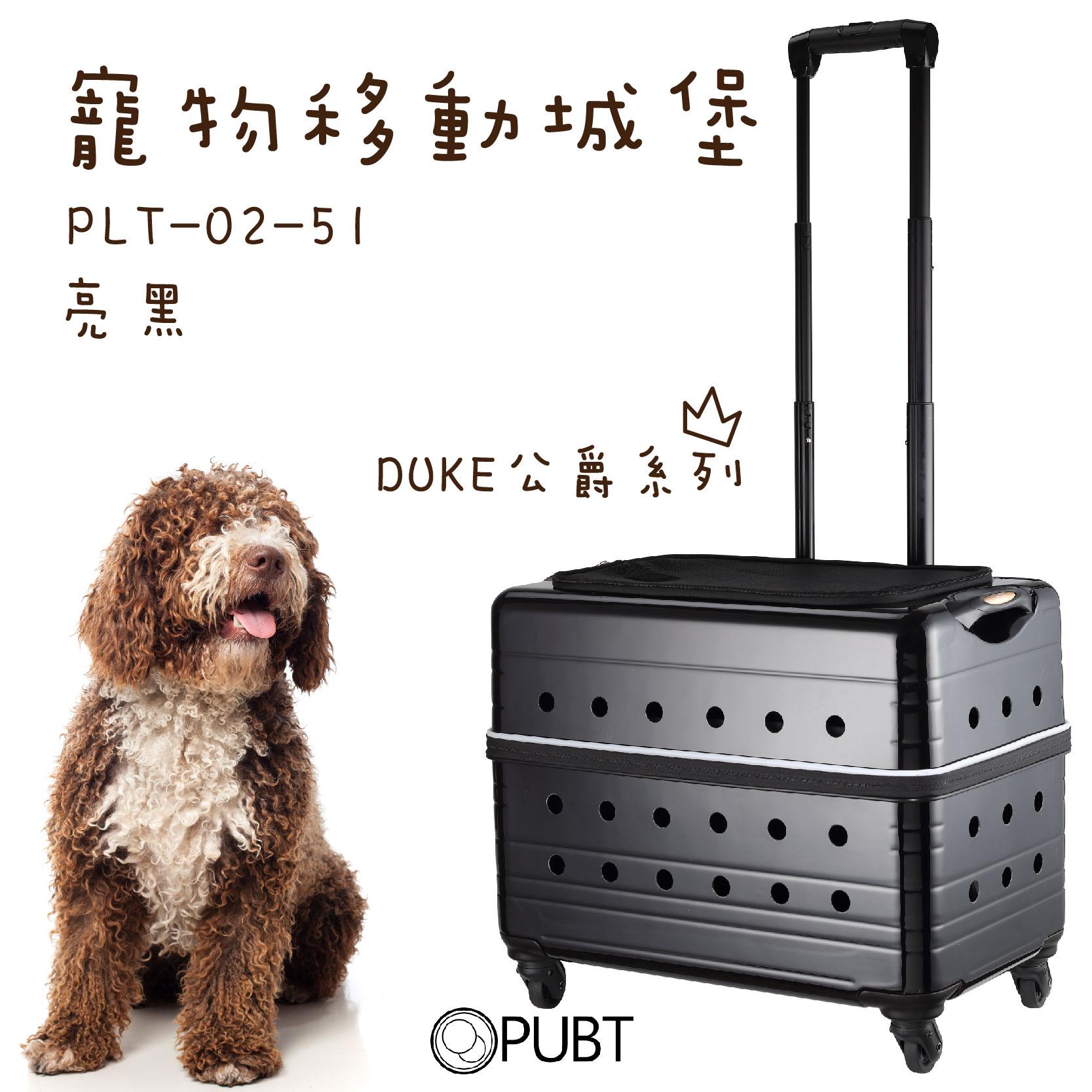 DUKE公爵系列│PUBT PLT-02-51 寵物推車 亮黑 寵物外出包 寵物拉桿包 寵物 適用12kg以下犬貓