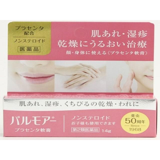 【第2類医薬品】パルモアー(14g)〔皮膚薬〕