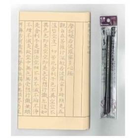 なぞり書き 般若心経 20枚入り+筆ペンのセット[SHA31]