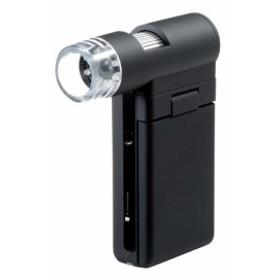 サンワサプライ LPE-05BK デジタル顕微鏡 光学ズーム最大300倍
