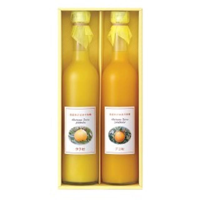 陽だまりの果実 あけはま柑橘ジュースセット (AKJ-20)