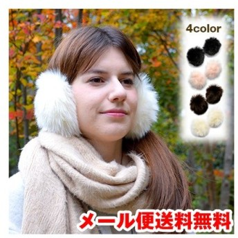 EARLUX イヤーラックス ボンボン (全4色) イヤーマフ (防寒耳カバー) 耳あて 耳当て イヤーマフラー 防寒対策 (メール便送料無料) ycm